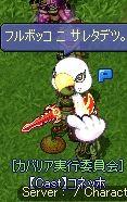【Cast】コネッホ20090313.jpg